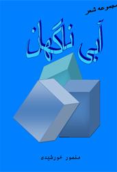 آبی-ناگهان1