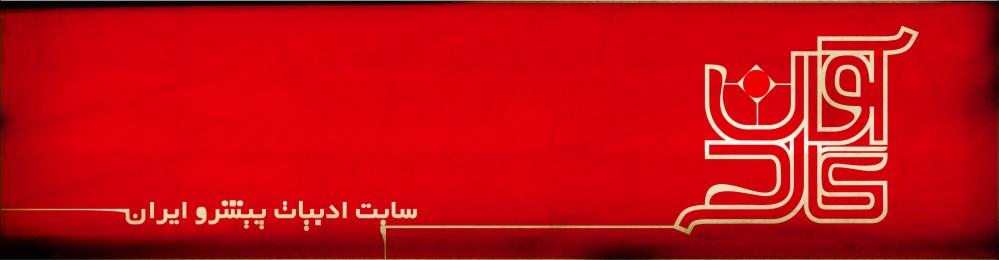 سایت ادبیات پیشرو ایران آوان گاردها