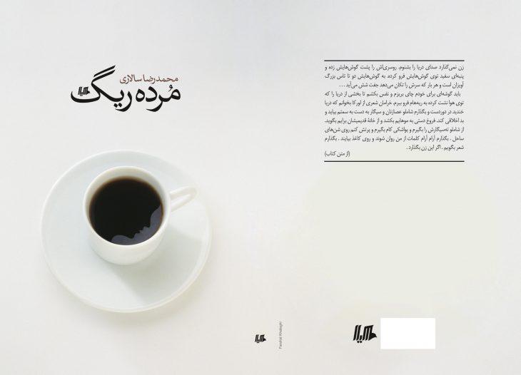 «مرده ریگ» نوشته ی محمدرضا سالاری منتشر شد.