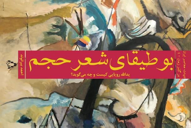 «بوطیقای شعر حجم» نوشته احمدبیرانوند منتشر شد