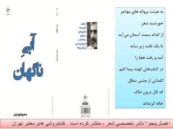 بسآمد خیال در مجموعه شعر آبی ناگهان از منصور خورشیدی/ عابدین پاپی
