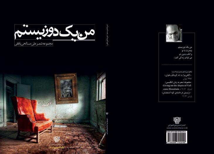 مجموعه شعر «من یک دوزیستم» / علی صالحی بافقی