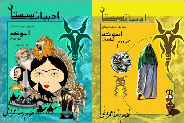 نگاهی بر تألیفات غلامرضا عمرانی در حوزه ادبیات منثور سیستان/ دکتر حامد صوفی