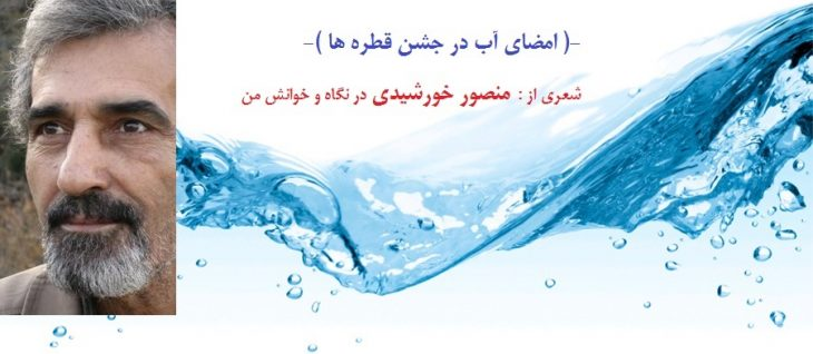 در خوانشی از شعری از منصور خورشیدی/ رحمان بهزادی فر