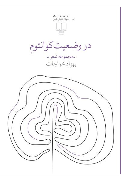 Behzad Khajat-Quantum-C