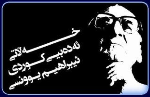 برگزاری نخستین جایزه ادبی کتاب کُرد با نام ابراهیم یونسی در بانه