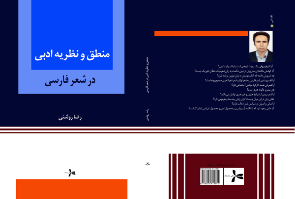 منطق و نظریه ی ادبی در شعر فارسی/ رضا روشنی