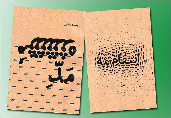 یادداشتی بر مجموعه شعر « مَدّ  مُژه» از بهنود بهادری / منصور خورشیدی