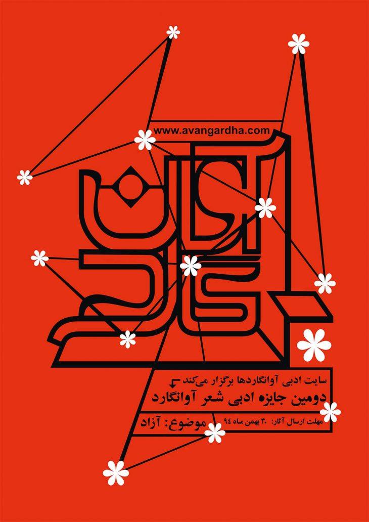 اطلاعیه شماره ۴: اعلام اسامی شرکت کننده در دومین دوره جایزۀ ادبی آوانگارد