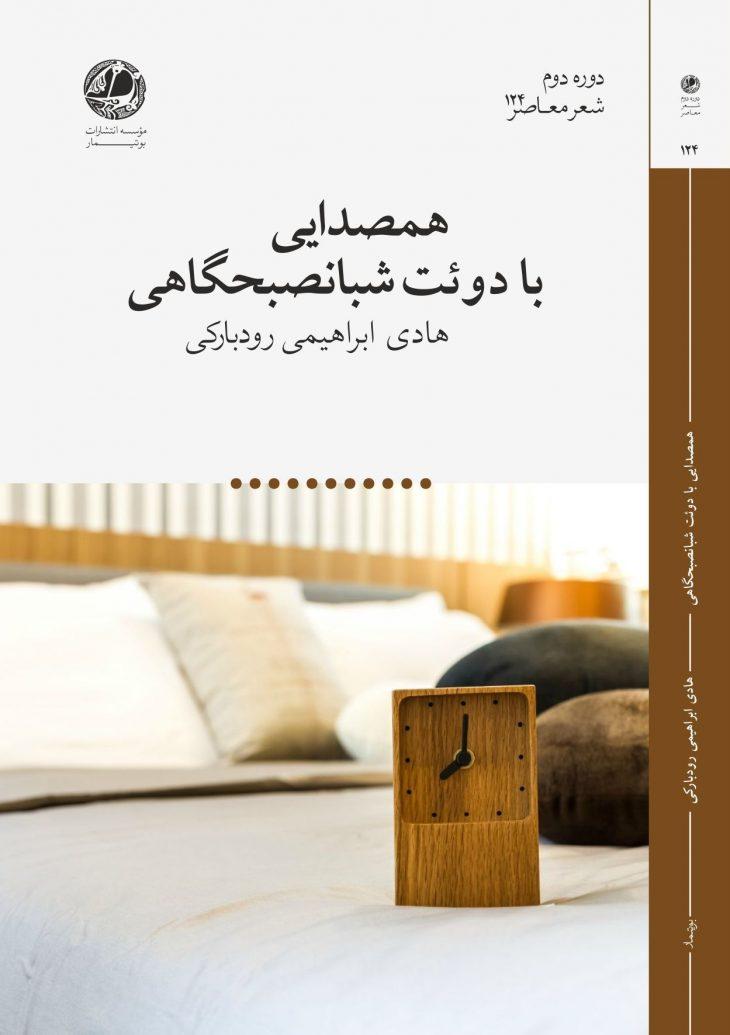 مجموعه «همصدایی با دوئت شبانصبحگاهی» و شعری منتشر نشده از هادی ابراهیمی