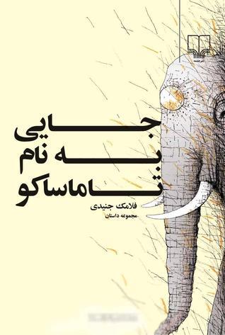 مجموعه داستان «جایی به نام تاماساکو» نوشتهی فلامک جنیدی/ سعیده مختاری