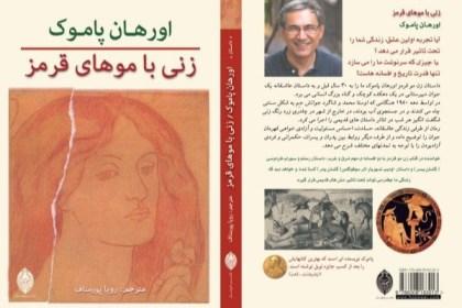 آخرین رمان اورهان پاموک: «زنی با موهای قرمز»