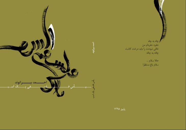 مجموعه شعر «یأس فلسفی یک اسب» سروده احمد بیرانوند