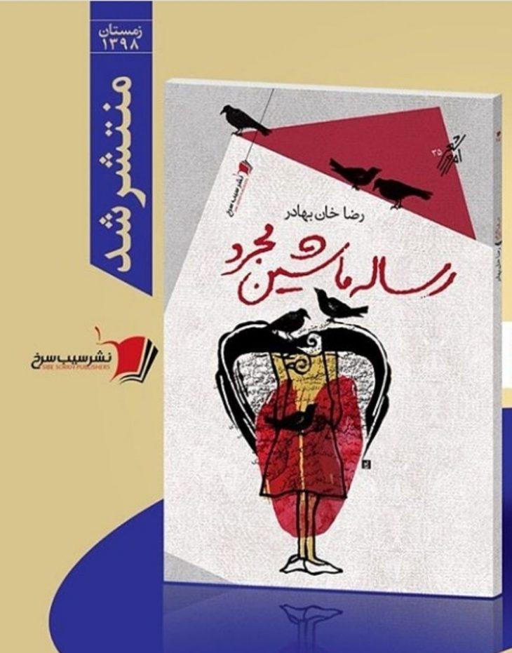 انتشار «رسالهی ماشینِ مُجَرَد» نوشته: رضا خان بهادر
