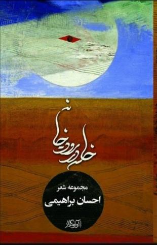 نگاهی به مجموعه شعر«خلسه در رود- خانه» /راضیه موسوی