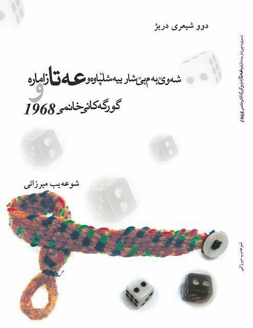 خوانشی کوتاه بر شعر بلند  «عطا» سروده   شعیب میرزایی/ عثمان هدایت
